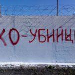 Мариупольский акционист Алексей Леонтьев «украсил» стену Метинвеста
