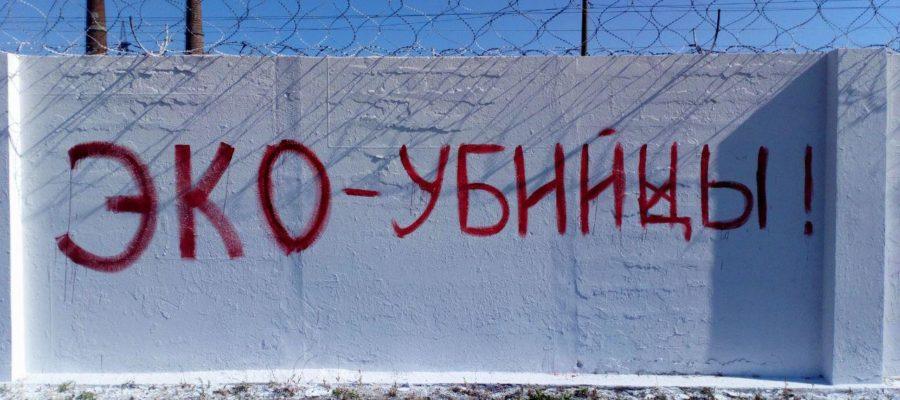 эко убийцы (надпись на стене комбината Азовсталь)